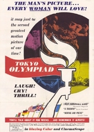 Tokyo orimpikku - Japanese Movie Poster (xs thumbnail)