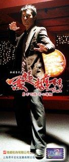 Yau doh lung fu bong - Chinese poster (xs thumbnail)