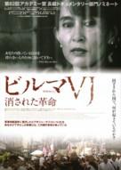 Burma VJ: Reporter i et lukket land - Japanese Movie Poster (xs thumbnail)