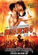 Step Up Revolution - Hong Kong Movie Poster (xs thumbnail)