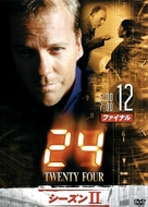 """24"" - Japanese DVD cover (xs thumbnail)"