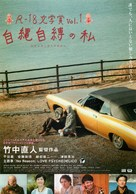 R-18 bungakushô vol. 1: Jijôjibaku no watashi - Japanese Movie Poster (xs thumbnail)