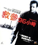 Taken - Hong Kong Movie Cover (xs thumbnail)