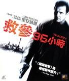 Taken - Hong Kong Movie Cover (xs thumbnail)
