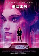 Ready Player One - Taiwanese Movie Poster (xs thumbnail)