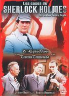"""The Adventures of Sherlock Holmes"" - Spanish DVD movie cover (xs thumbnail)"