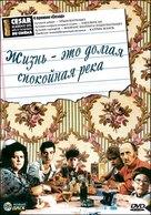 Vie est un long fleuve tranquille, La - Russian Movie Cover (xs thumbnail)