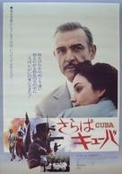 Cuba - Japanese Movie Poster (xs thumbnail)