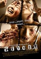 Long khong - Thai Movie Poster (xs thumbnail)