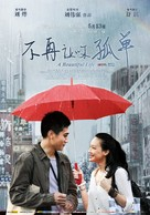 A Beautiful Life - Chinese Movie Poster (xs thumbnail)