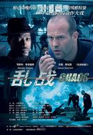 Chaos - Chinese Movie Poster (xs thumbnail)