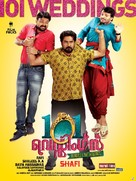 101 Weddings - Indian Movie Poster (xs thumbnail)