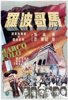 Ma ko Po lo - Hong Kong Movie Poster (xs thumbnail)