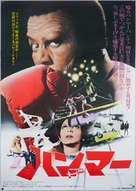 Hammer - Japanese Movie Poster (xs thumbnail)