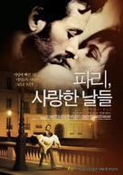 Ça commence par la fin - South Korean Movie Poster (xs thumbnail)