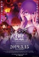 Gekijouban Fate/Stay Night: Heaven's Feel - II. Lost Butterfly - Taiwanese Movie Poster (xs thumbnail)