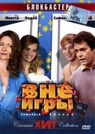 Comeback Season - Russian DVD cover (xs thumbnail)
