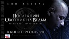 The Last Witch Hunter - Russian Movie Poster (xs thumbnail)