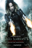 Underworld Blood Wars - Georgian Movie Poster (xs thumbnail)