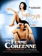 Baramnan gajok - French Movie Poster (xs thumbnail)