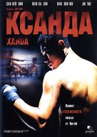 Xanda - Bulgarian Movie Cover (xs thumbnail)