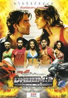 Dhoom 2 - Thai DVD movie cover (xs thumbnail)
