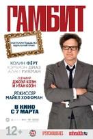 Gambit - Russian Movie Poster (xs thumbnail)
