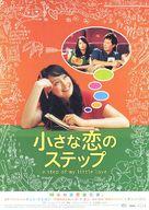 Aneun yeoja - Japanese Movie Poster (xs thumbnail)