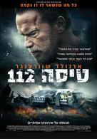 Aftermath - Israeli Movie Poster (xs thumbnail)