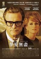 A Single Man - Taiwanese Movie Poster (xs thumbnail)