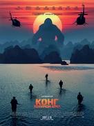 Kong: Skull Island - Mongolian Movie Poster (xs thumbnail)