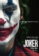 Joker - Japanese Movie Poster (xs thumbnail)