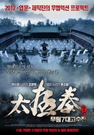 Wu Dang - South Korean Movie Poster (xs thumbnail)