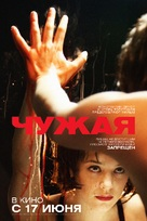 Chuzhaya - Russian Movie Poster (xs thumbnail)