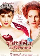 Mirror Mirror - Thai Movie Poster (xs thumbnail)