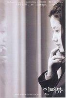 Interview - South Korean Movie Poster (xs thumbnail)