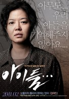 A-i-deul... - South Korean Movie Poster (xs thumbnail)