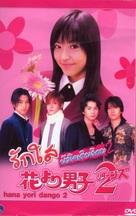 """Hana yori dango 2"" - Thai Movie Cover (xs thumbnail)"