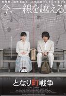 Tonari machi sensô - Japanese Movie Poster (xs thumbnail)
