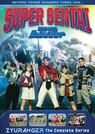"""Kyôryû sentai Jûrenjâ"" - DVD movie cover (xs thumbnail)"