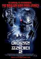 AVPR: Aliens vs Predator - Requiem - South Korean Movie Poster (xs thumbnail)