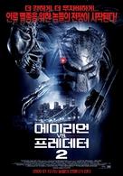 AVPR: Aliens vs Predator - Requiem - South Korean Movie Poster (xs thumbnail)