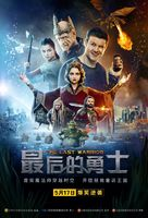 The Last Knight - Chinese Movie Poster (xs thumbnail)