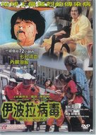 Yi boh laai beng duk - Hong Kong Movie Cover (xs thumbnail)