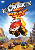 """The Adventures of Chuck & Friends"" - Russian DVD cover (xs thumbnail)"