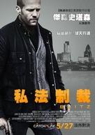 Blitz - Taiwanese Movie Poster (xs thumbnail)