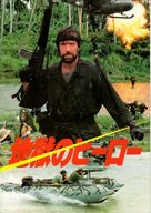 Missing in Action - Japanese Movie Poster (xs thumbnail)