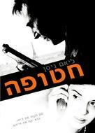 Taken - Israeli Movie Cover (xs thumbnail)