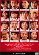 April Fools - Japanese Movie Poster (xs thumbnail)