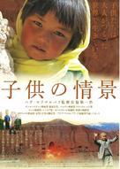 Buda as sharm foru rikht - Japanese Movie Poster (xs thumbnail)